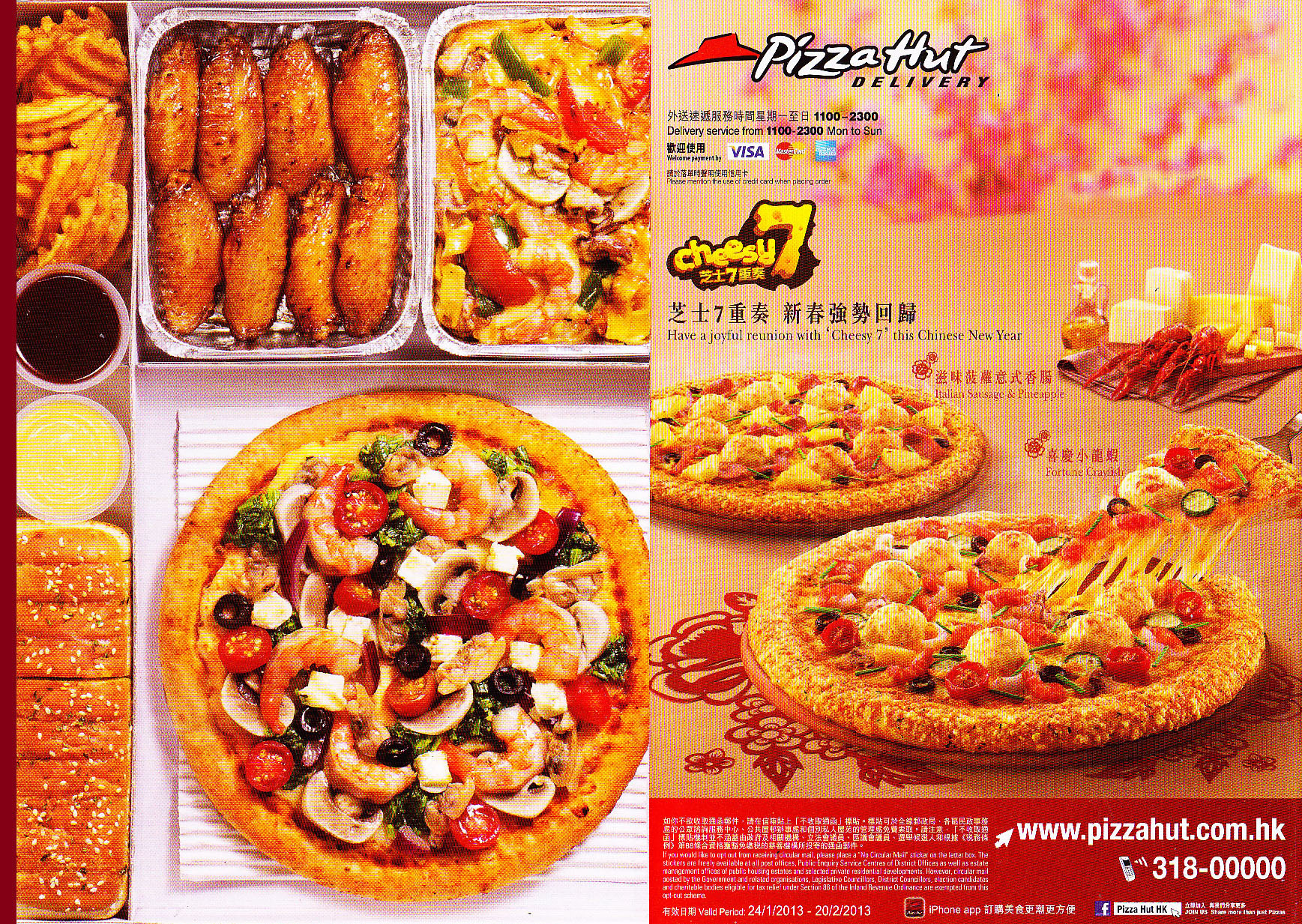 promotion before Apr 2013 必勝批薄餅 pizza hut delivery iron man ...