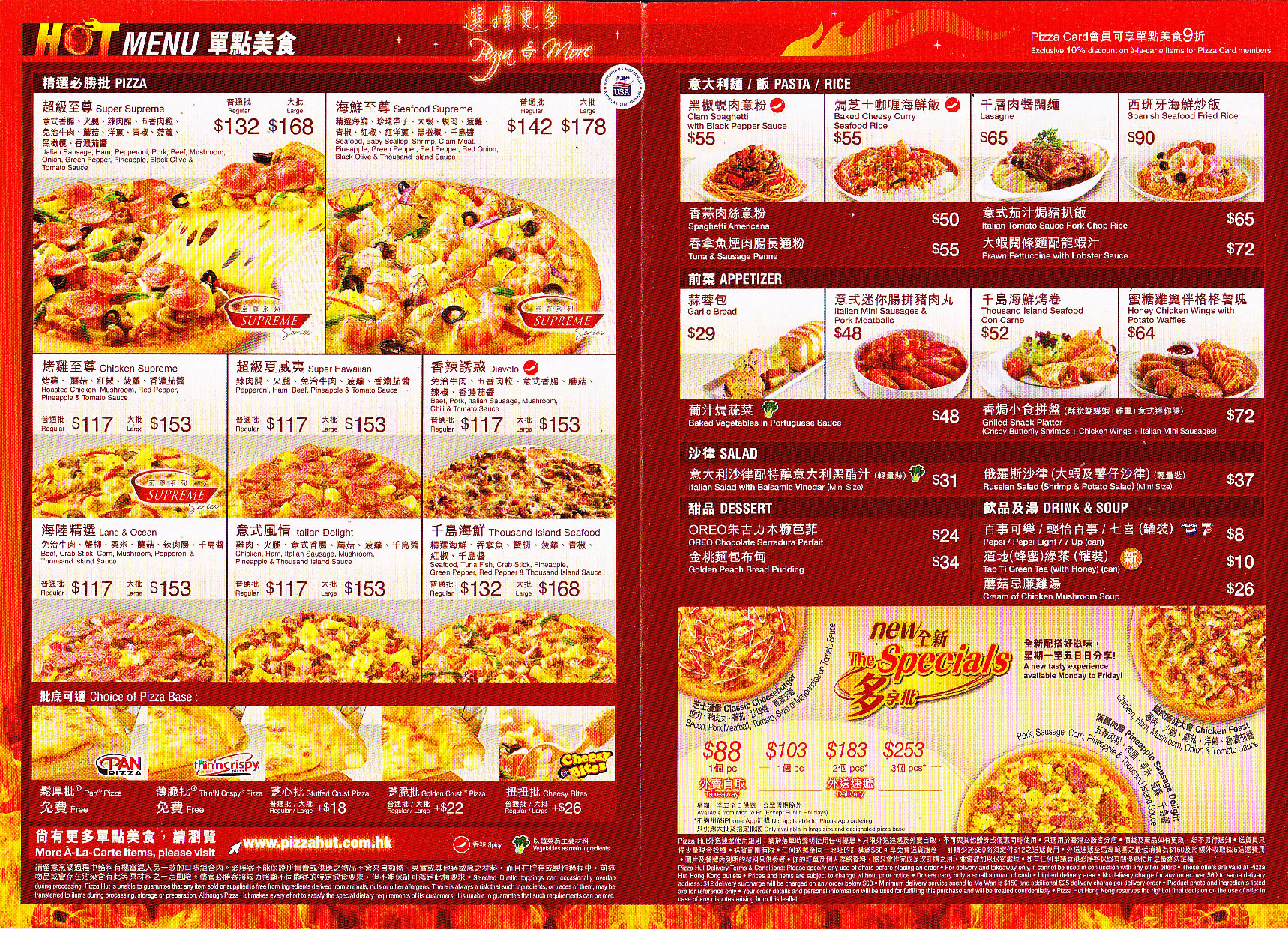 Pizza Hut Menu 2013 | www.imgkid.com - The Image Kid Has It!