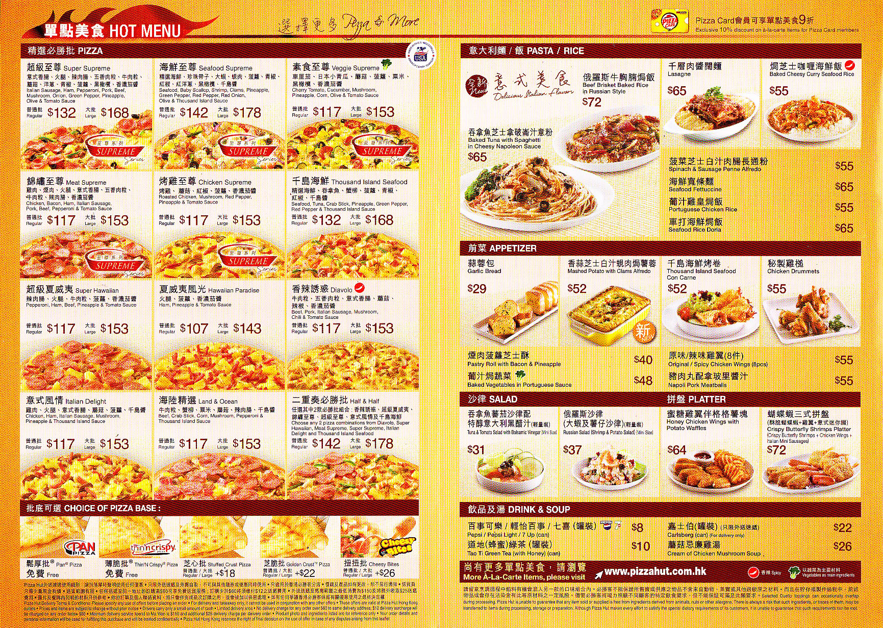 PIZZA HUT DELIVERY MENU PRICES SINGAPORE - social networking