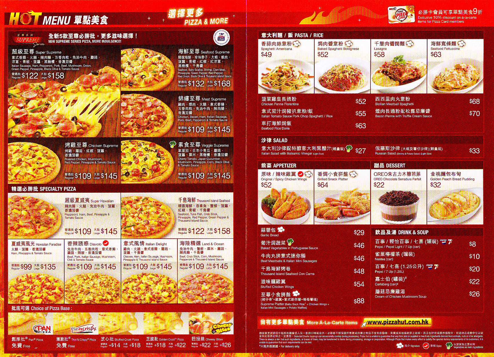 "Search Results for ""Pizza Hut Menu Card"" – Calendar 2015"