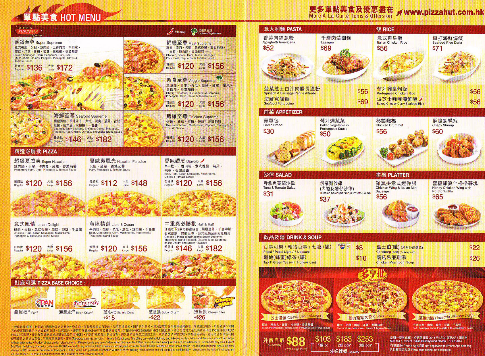 Chicken wings coupons pizza hut