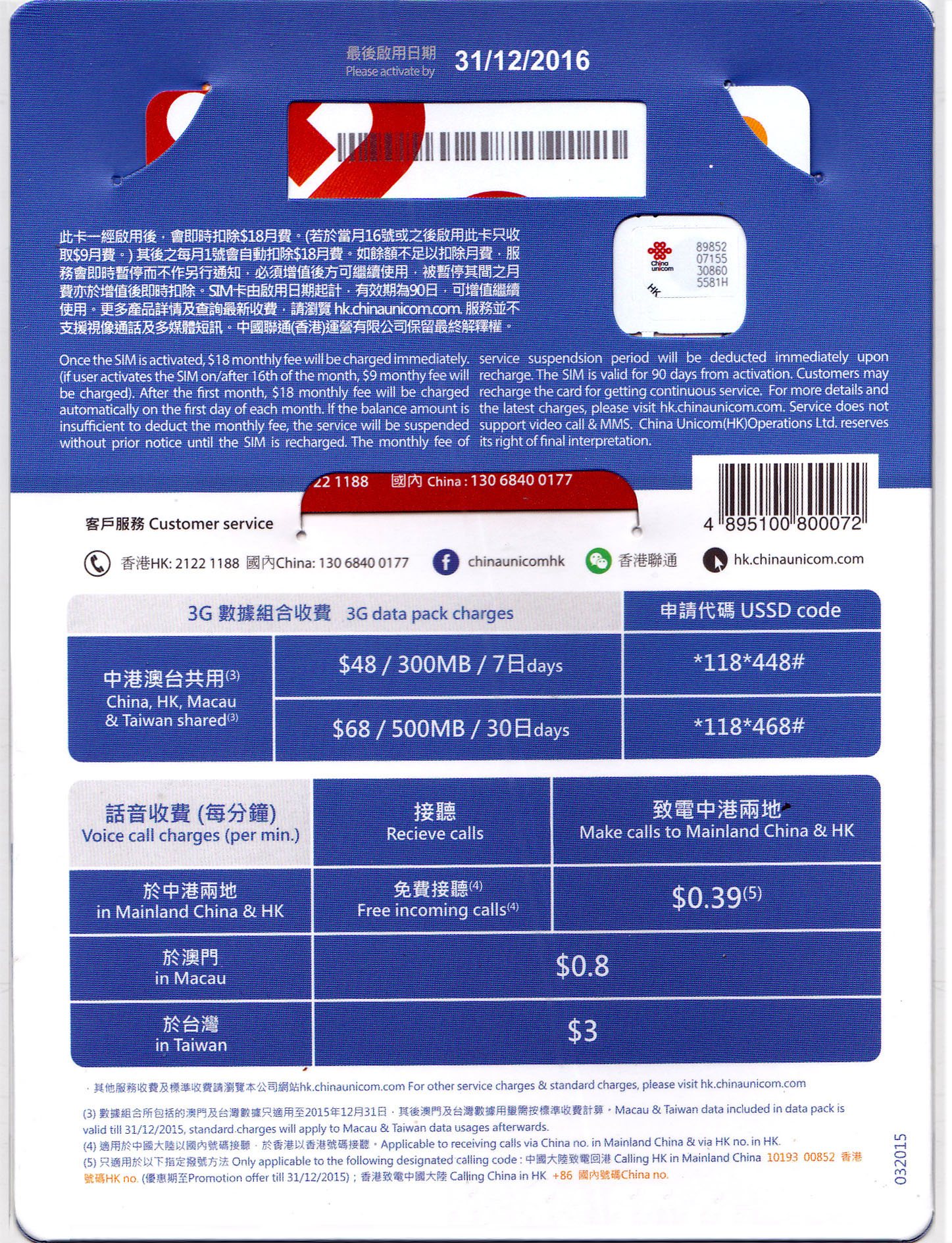 中國聯通跨境王3G加強版增值充值儲值卡鴨記鴨寮街平價貨 cross border kong sim card