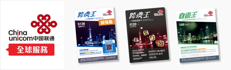 中國聯通香港跨境王3G加強版儲值卡ok便利店 7仔 7-11 充值3G增值1GB 30天plan方法問題 cross border kong sim card