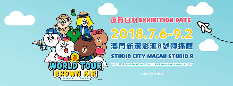 澳門新濠影滙酒店8號轉播廳 Studio 8 Macau Hotel Studio City 暑期鉅 Line Friends 主題展 line friends world tour macau 入場劵優惠