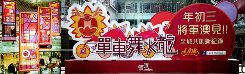 領展商場the link promotion農曆新年賀年新春三寶推廣活動及癸巳蛇年將軍澳單車舞火龍